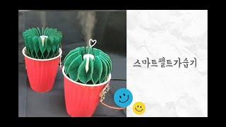 [펠트가습기 2차시] 창의공방 친환경 프로젝트 스마트+…
