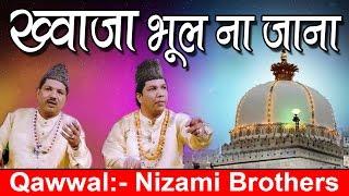 Khwaja Bhool Na Jana   Khwaja Moinuddin Chisti   Nizami Brothers Ghulam Sabir Ghulam Waris Qawwal