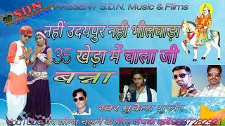 राजस्थानी dj सांग 2017 !!  नहीं उदयपुर नहीं भीलवाड़ा 35 खेड़ा में चाल बन्ना !! New Marwari Song