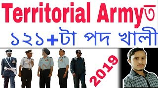 Army recruitment 2019 | job in Assam | Assam Govt jobs