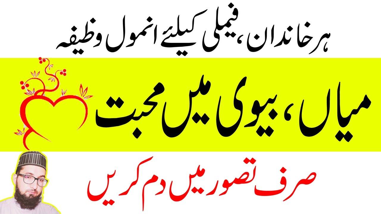 Wazifa For Love Husband and Wife - Wazifa To Save Marriage
