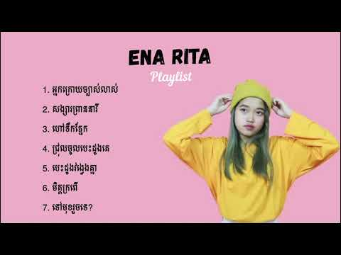 Best Ena Rita Audio Playlist