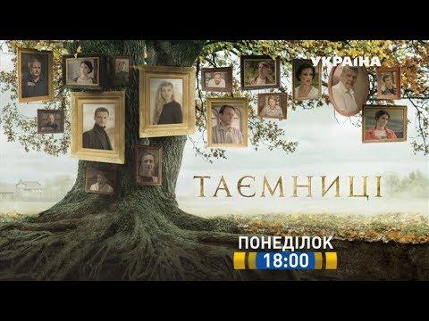 Канал Украина: Дивіться у 10 серії серіалу