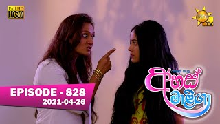 Ahas Maliga | Episode 828 | 2021-04-26 Thumbnail