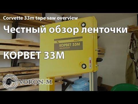 Ленточнопильный станок - энкор корвет 33м