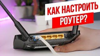 ХауТу: Як Налаштувати Wi-Fi роутер самому