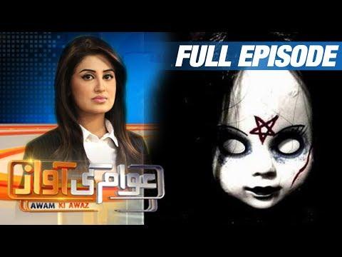 Jinnat Ka Wajood   Awam Ki Awaz   SAMAA TV   Full Episode   23 May 2017