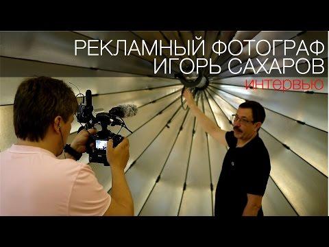 Рекламный фотограф Игорь