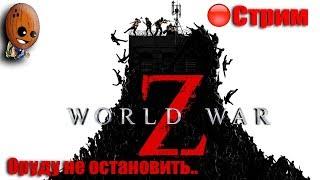 World War Z ➤ Орды зомби. Нью-Йорк, Иерусалим. Выжить или уйти красиво ➤ СТРИМ Прохождение #1