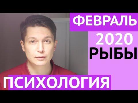Рыбы Февраль Гороскоп 2020 Психология. Гороскоп рыбы на февраль 2020 Чудинов