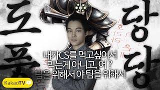 【09/06】 [공포,경악]모든걸 다 먹는 백정이 존재한다?! 도파 마스터이 정글 ( JG Master Yi Dopa stream Sept.06 )
