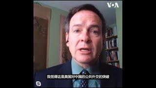 基辛格中美关系研究所主任戴博谈博明中文演讲