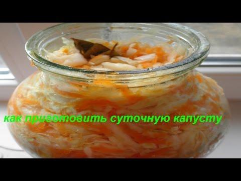 Как сделать суточную капусту