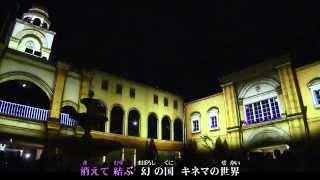 松坂慶子さんの「蒲田行進曲」です。 背景は、愛知県蒲郡市ラグナシアの...