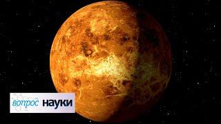 Есть ли жизнь на Венере? | Вопрос науки с Алексеем Семихатовым
