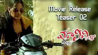 Poonam pandey's malini & co movie teaser 2 - samrat, suman, mahesh rathi, milan