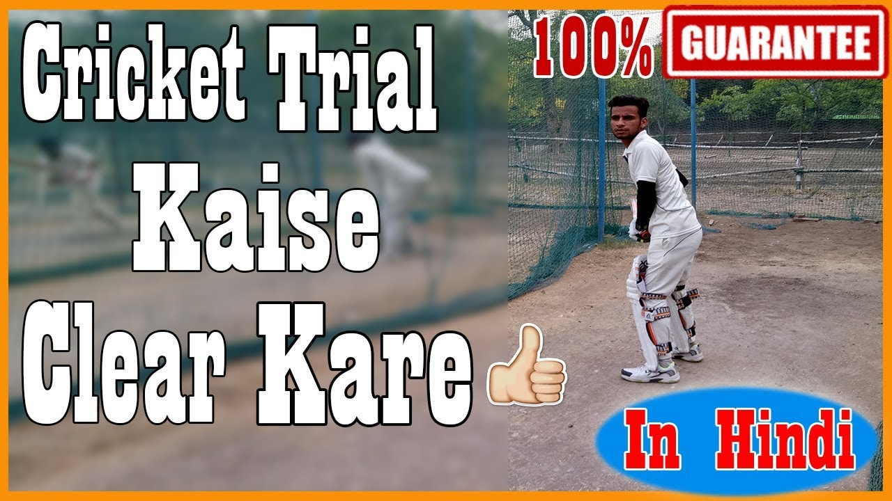 How To Get Selected In Cricket Trials !! How To Prepare For A Cricket Trail In Hindi