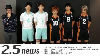 レポートはコチラ http://25news.jp/?p=12828 【公演データ】 ハイパー...