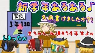 【ゆっくり茶番】新学年あるある&クラス替えの真実(;゚Д゚) thumbnail
