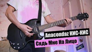 Anacondaz кис-кис - Cядь Мне На Лицо (guitar cover) + ТАБЫ cмотреть видео онлайн бесплатно в высоком качестве - HDVIDEO