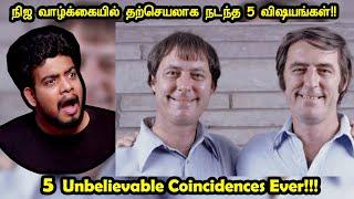 இப்படிலாமா நடக்கும்? | Unbelievable Coincidences | RishiPedia | Tamil | தமிழ்
