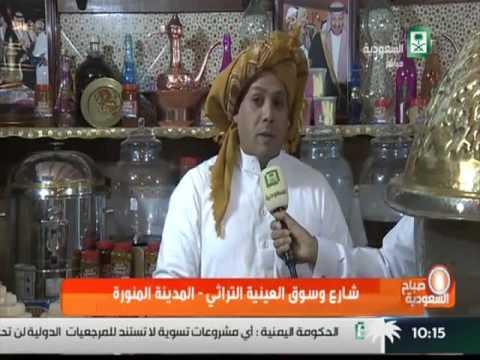 سوق وشارع العيينة التراثي بالمدينة المنورة