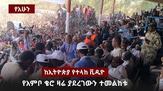 WOW! AMBO Crowd Gives Dr. Merera Gudina A Hero's Welcome | Must Watch | Ambo Stadium | Ethiopia