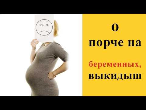 Порча на беременность, выкидыш
