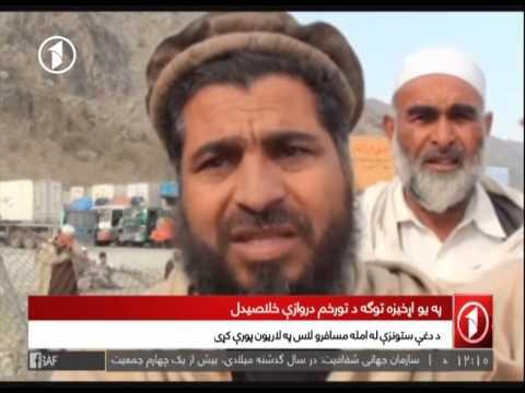Afghanistan Pashto News 08.03.2017  د افغانستان پشتو خبرونه