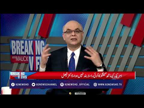 Breaking Views With Malick - 07 January 2018- 92NewsHDPlus