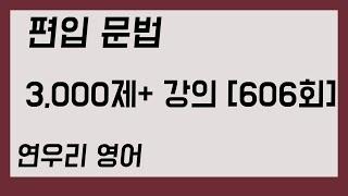 편입 문법 3,000제+ 강의 606회