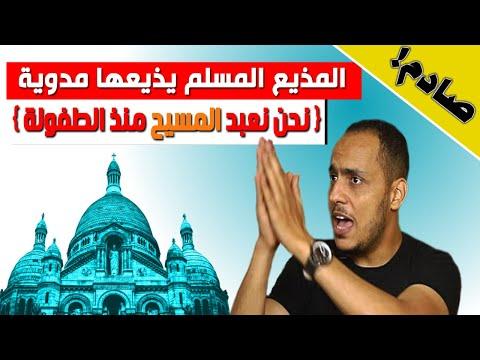 Muslim broadcaster: 'We Worship Jesus since Childhood'