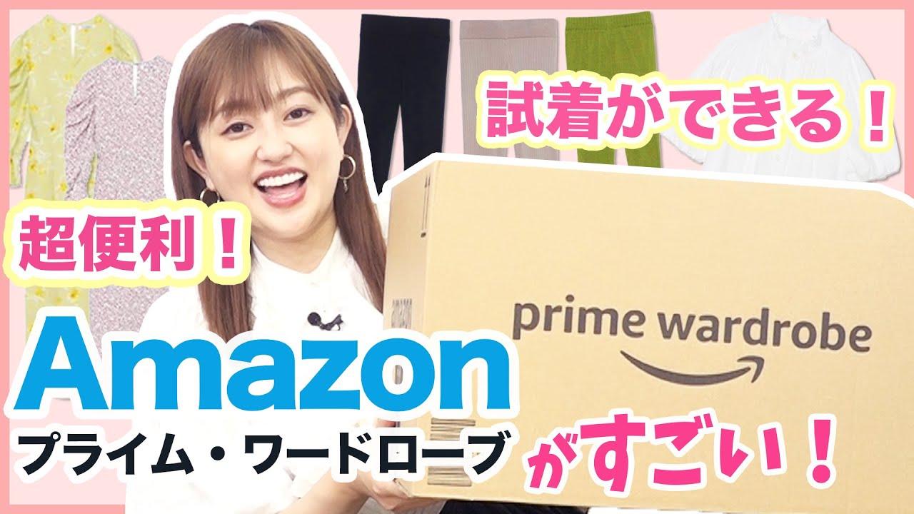 【便利すぎる♡】試着ができるAmazonの「プライム・ワードローブ」がすごい!