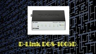 Коммутатор D-Link DGS-1005D Gigabit Ethernet - Обзор