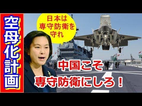 空母いぶき 中国の反応