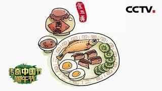 [2019传奇中国节端午]浙江长兴:舌尖上的五黄宴| CCTV中文国际
