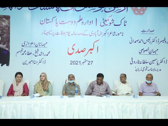 ACP Talks | Akbar Allahabadi | 100th Death Anniversary | Seminar | Akbar Sadi | #acpkhi #acptalks
