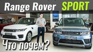 Обзор Range Rover Sport за 74.000€