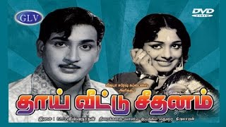 Thaai Veetu Sidhanam (1975) Movie Tamil Block buster Full Movie,Starring :JK.R.Vijaya,Ravichandren