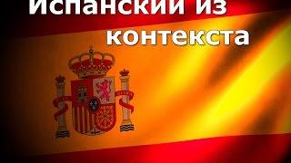 Испанский из контекста Урок 1