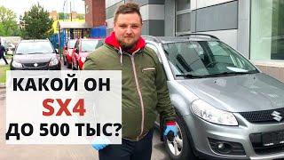 CУЗУКИ СХ4 Обзор  - Отличный авто с пробегом до 500 тысяч