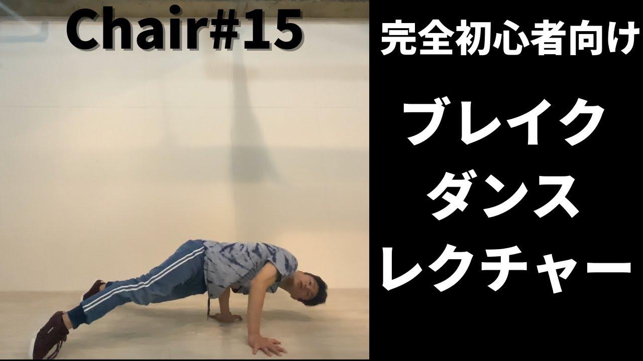 【完全初心者向け】ブレイクダンスレクチャー Chair#15