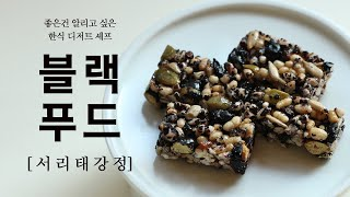블랙푸드 검은콩을 가장 맛있게 먹을수 있는 방법? 서리…
