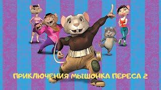 ОТВАЖНЫЙ МЫШОНОК СНОВА В ДЕЛЕ СЕМЕЙНЫЙ ФИЛЬМ Приключения мышонка Переса 2 Лучшие фильмы