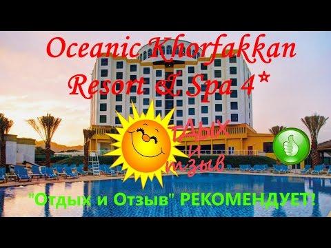 Отзывы отдыхающих об отеле  Oceanic Khorfakkan Resort & Spa 4*  (ОАЭ) .Обзор отеля