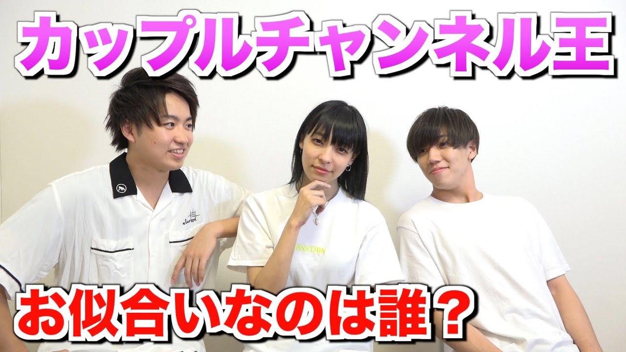 カップルチャンネル王!!【ジェニー】