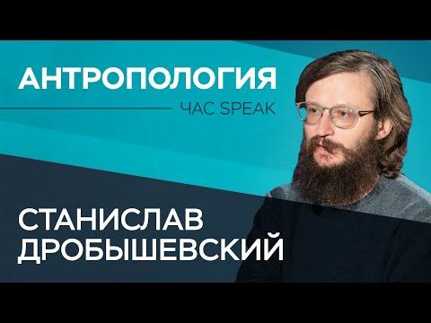 Станислав Дробышевский: «Наш
