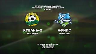 """Кубань-2"" - ""Афипс"""