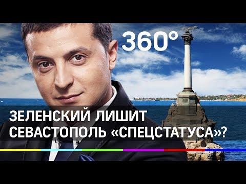 Зеленский отберёт у Севастополя «специальный статус»