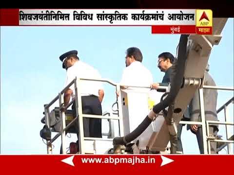 Mumbai : Shivtirth : Shivjayanti celebration at Shivaji Park